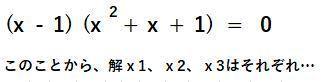 3次関数②.JPG