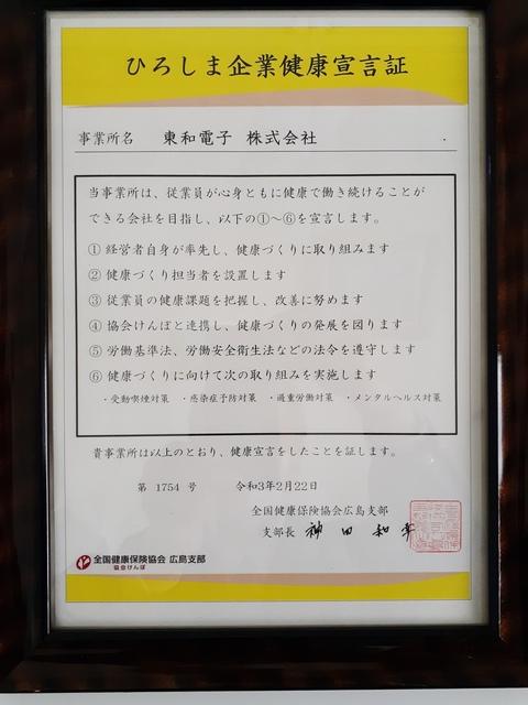 【ひろしま企業健康宣言証】20210222.jpg