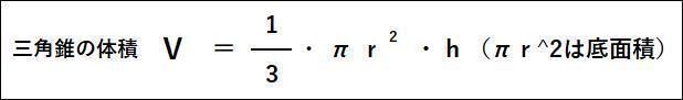 三角錐1.jpg